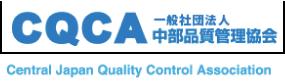 CQCQ一般社団法人/中部品質管理協会/Central Japan Quality Control Association