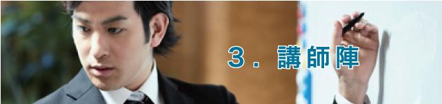 3. 講師陣