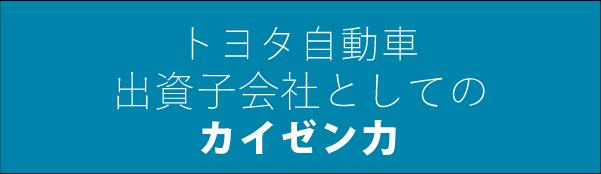 トヨタ自動車出資子会社としてのカイゼン力